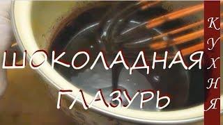 ШОКОЛАДНАЯ  ГЛАЗУРЬ  /  ГЛАЗУРЬ  КАКАО  /  Рецепт  /  Приготовление
