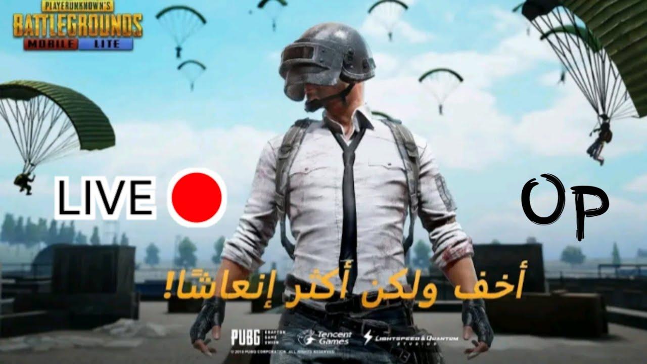 Photo of ببجي موبايل لايت – اول مرة العبها بلاش تريقة 😂😁 – ببجي موبايل