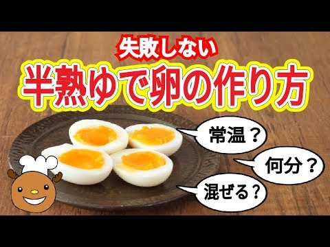 半熟 卵 何 分