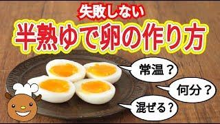 【もう失敗しない!】とろ〜り半熟の完璧な「半熟ゆで卵」の作り方