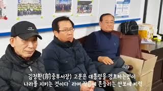 ●22 재향경호회 2018년도 정기총회 개최 /*회장 염덕길