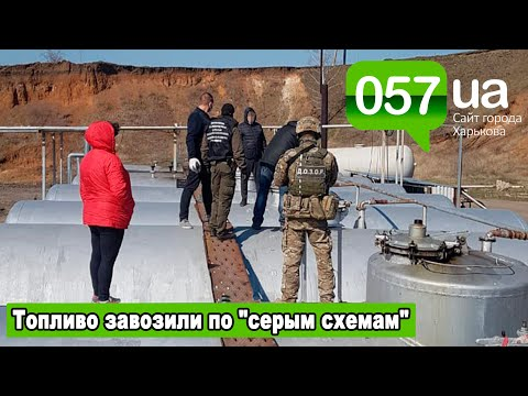 Новости Харькова: На Харьковщине силовики разоблачили производство контрафактного топлива