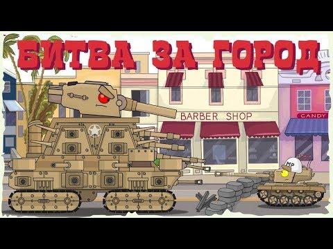 Битва за город - Мультики про танки