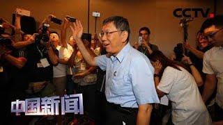 [中国新闻] 抢民代席次 柯文哲要让自己意志进入立法机构 | CCTV中文国际