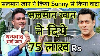 सलमान खान ने Sunny Malik को दिये 75  लाख ? रातो रात बदली किस्मत