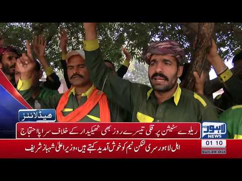 01 AM Headlines Lahore News HD - 29 October 2017