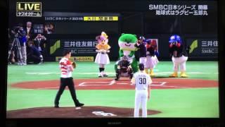 2015日本シリーズの始球式に地元福岡の ラグビー日本代表 五郎丸歩が登...