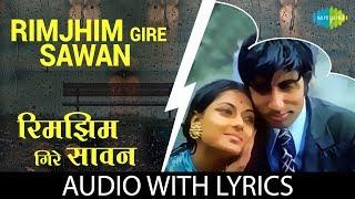 Rimjhim Gire Sawan with lyrics | रिमझिम गिरे सावन के बोल के बोल  | Kishore Kumar | Lata Mangeshkar