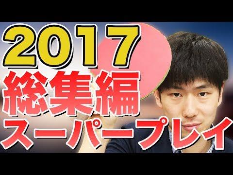 ぐっちぃのスーパープレイ集2017まとめ【卓球知恵袋】Table Tennis