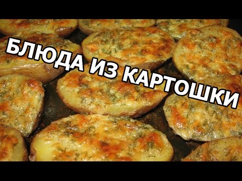 Рецепты горячих блюд из картофеля