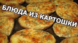Блюда из картошки. Рецепты из картофеля от Ивана!