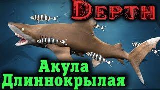 Новый подводный монстр в игре DEPTH
