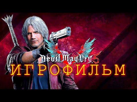 Devil May Cry 5 — ИГРОФИЛЬМ [Русские субтитры] Весь сюжет и история Game Movie thumbnail