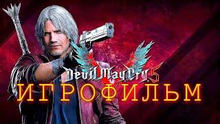 Devil May Cry 5 — ИГРОФИЛЬМ [Русские субтитры] Весь сюжет и история Game Movie