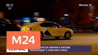 Смотреть видео Каждая третья авария в Москве происходит с участием такси - Москва 24 онлайн