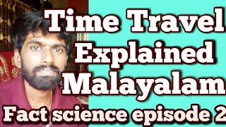 Time Travel Explained Malayalam |Albert Einstein's Special Theory of Relativity