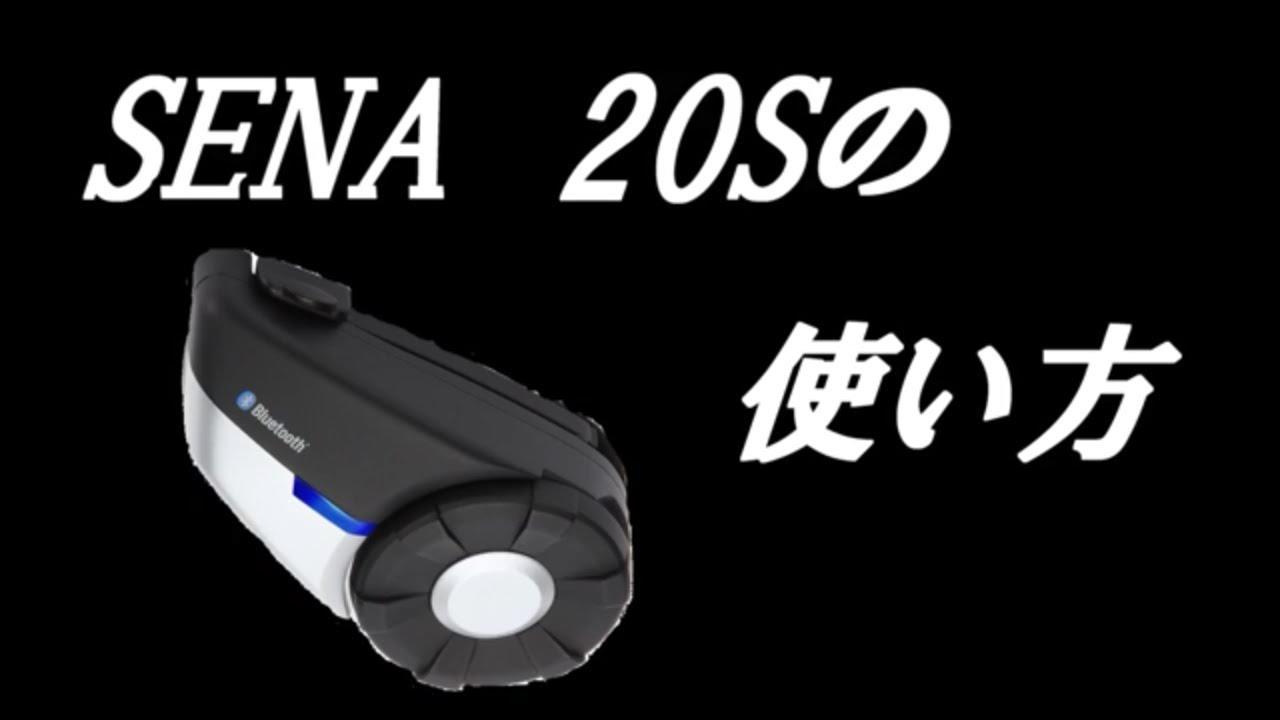 sena 20sの機能紹介 使い方part1 インカム youtube