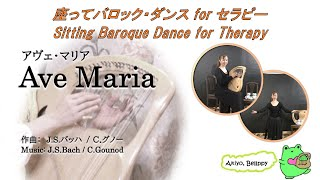 ダンスセラピーの試み, Dance Therapy🐸アヴェ・マリアAve Maria (Bach/Gounod) 【ライアー, Lyre & Sitting Baroque Dance】432hz