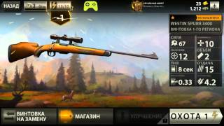 Игра Deer hunter 2016 Охота на Животных