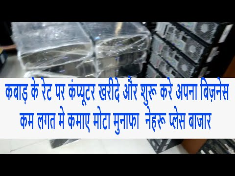 Wholesale Computer Market Nehru Place/कंप्यूटर मार्किट नेहरू प्लेस/Cheapest Computer market