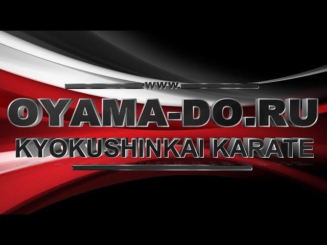 Клуб карате кёкусинкай OYAMA-DO
