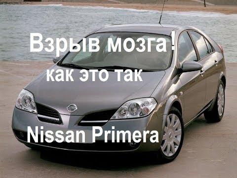 Недостатки Ниссан Примера. Обзор и тест-драйв Nissan Primera.