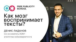 Денис Ладанов о том, как мозг воспринимает тексты
