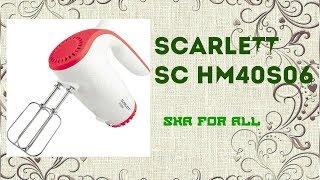 Міксер SCARLETT SC HM40S06 Огляд Розпакування