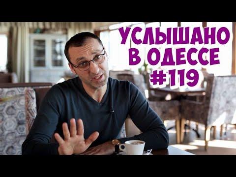"""Свежая """"десятка"""" одесского юмора: шутки, анекдоты, фразы и выражения! Услышано в Одессе! #119"""