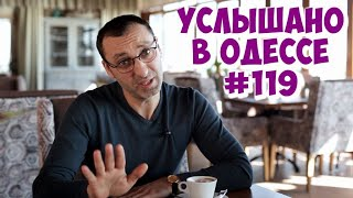 Свежая десятка одесского юмора шутки анекдоты фразы и выражения Услышано в Одессе 119