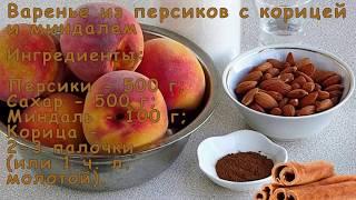 Варенье из персиков. Персик плюс миндаль плюс корица.