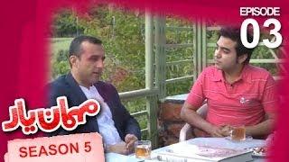 Mehman-e-Yar - Season 5 - Episode 3 / مهمان یار - فصل پنجم - قسمت سوم