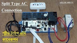 Split type AC connection  স্প্লীড টাইপ এসি কানেকশন
