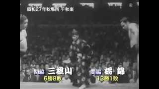Tochinishiki vs. Mitsuneyama : Aki 1952 (栃錦 対 三根山)