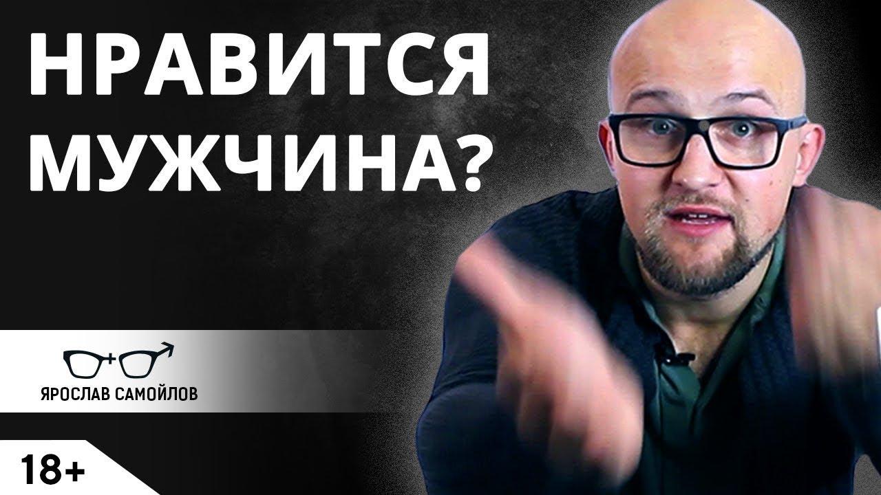 Что делать если нравится мужчина? Как познакомиться с мужчиной? | Ярослав Самойлов 18+