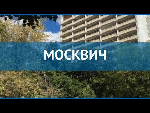 МОСКВИЧ 2* Россия Москва/Подмосковье обзор – отель МОСКВИЧ 2* Москва/Подмосковье видео обзор