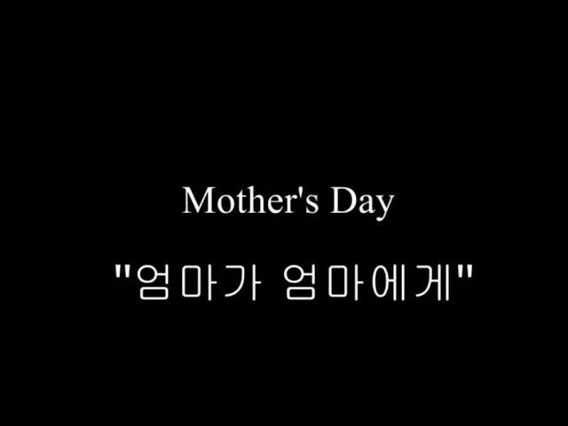 Mother's Day '엄마가 엄마에게'