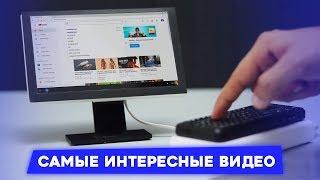 Самые Интересные Видео и Каналы со всего ЮТУБ / #2