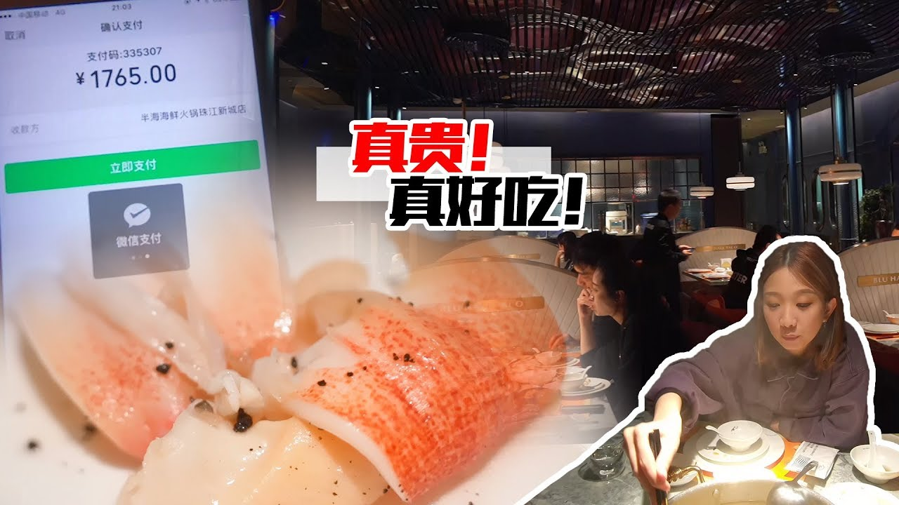 除了貴就沒有缺點的海鮮火鍋!觀辰第三天上班就吃了2000元? 【品城記】 - YouTube