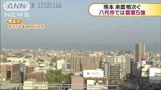 熊本県で余震相次ぐ 八代市では震度5強(16/04/20)