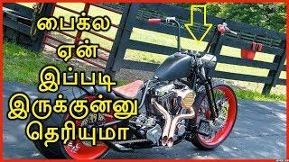 பைக் ல ஏன் இது இப்படி இருக்குன்னு தெரியுமா | Purpose Of Ape Hanger Handlebar In Motorbikes