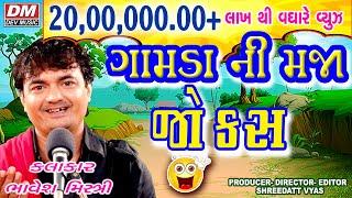 Jordar Gujarati Jokes 2017 || Gamda Ni Maja || ગામડા ની મજા || Bhavesh Mistri