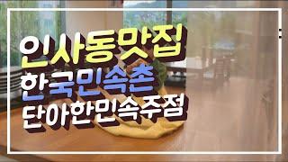 인사동맛집 한국민속촌