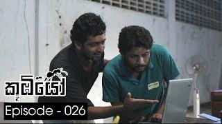 Koombiyo   Episode 26 - (2017-11-19)   ITN