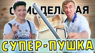 "Самодельня ""СУПЕР-ПУШКА"""