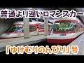 長野電鉄 観光案内列車 普通より遅い特急 ゆけむりのんびり号に乗ってきた