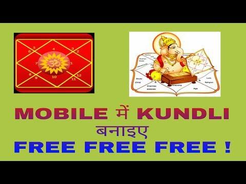 kundali match making in hindi download free