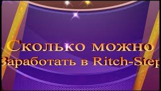 Видеоурок #5.  Сколько можно заработать в Ritch Step.