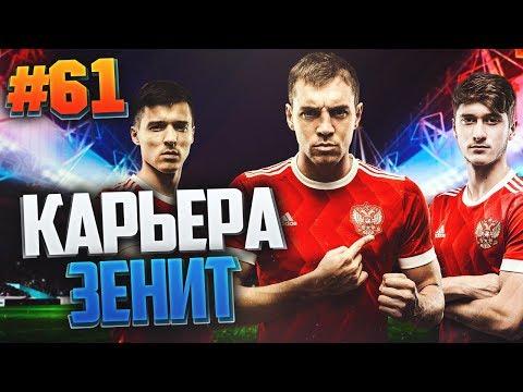 FIFA 17 Карьера за Зенит #61 - ФИНАЛЬНЫЕ МАТЧИ ЧЕМПИОНАТА МИРА | ФИНАЛ КАРЬЕРЫ