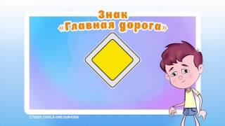 Правила дорожного движения (ПДД) 🚗 для детей в стихах. 🚦 Развивающий мультик. Урок 10